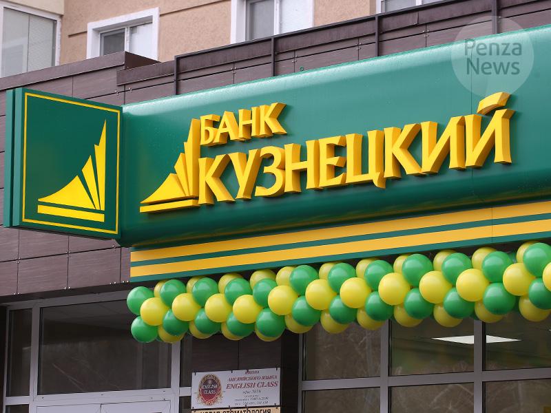 Банк «Кузнецкий» готов начать выдавать бизнесу «нулевые» кредиты на выплату зарплат