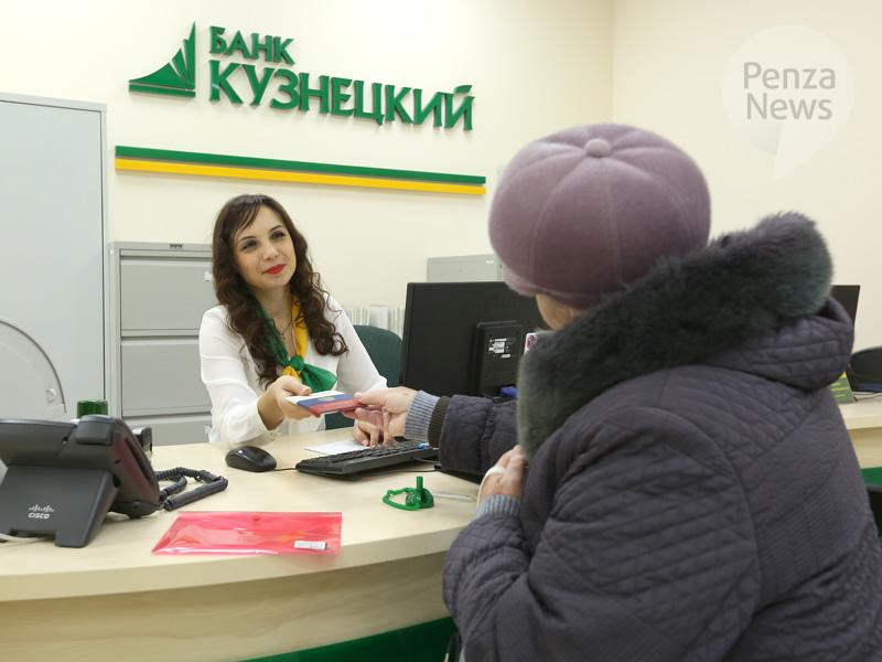 Работа в банке в пензе