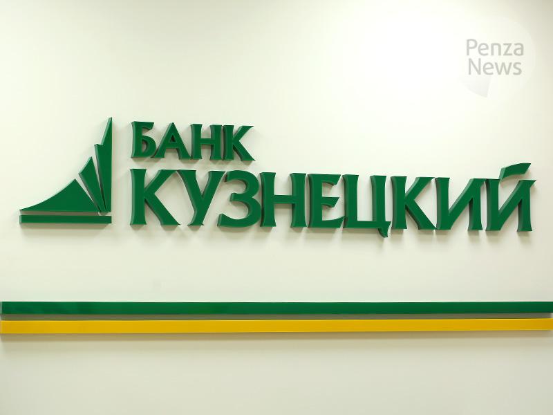 Банк кузнецкий онлайн войти в личный