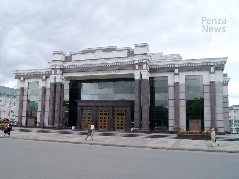 пензенского драмтеатра