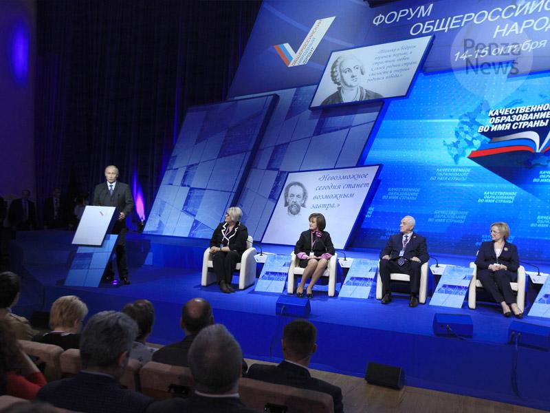 На форуме ОНФ в Пензе педагоги пожаловались Владимиру Путину на чрезмерную загруженность