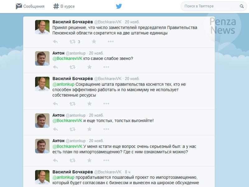 Дискуссия в «Твиттере» убедила пензенца, что блог губернатора ведет не Василий Бочкарев