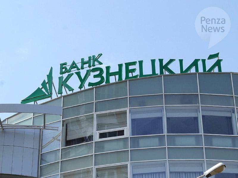 Банк «Кузнецкий» подвел итоги финансовой деятельности за 7 месяцев 2019 года