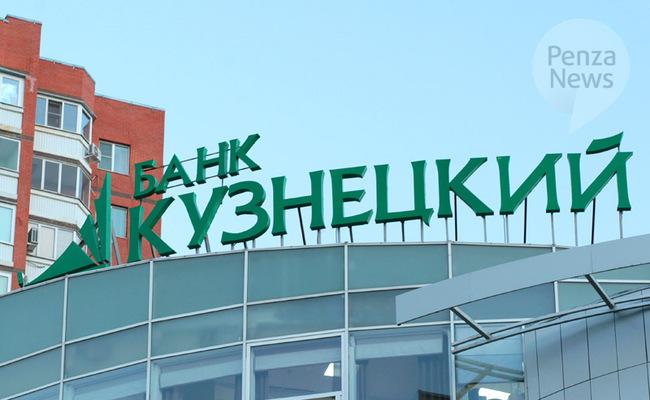 Банк «Кузнецкий» выступил партнером делового форума «Бизнес-развитие» в Пензе