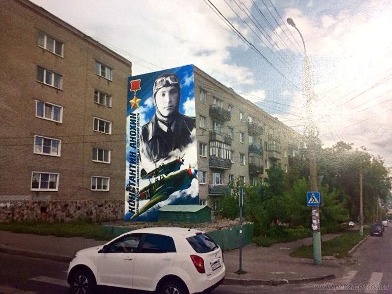 Стену дома наулице Красной вПензе украсит портрет летчика-героя