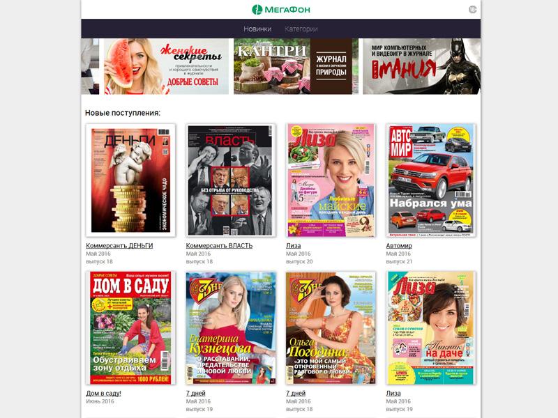 c8d8bf2ad2ff Киоск» предлагает абонентам читать журналы ИД «Бурда» с телефона или  планшета