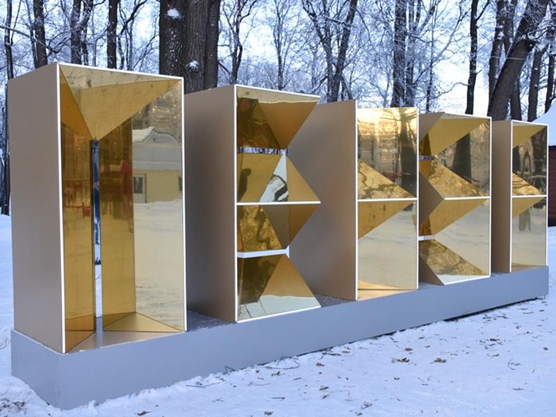 Пенза будет «золотой»: новый-арт объект наОлимпийской аллее