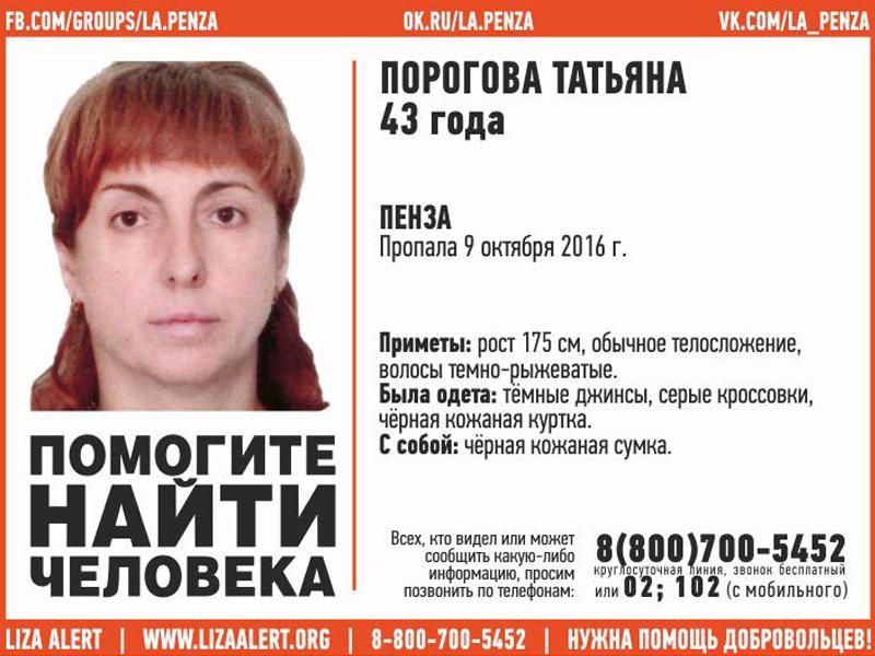 ВПензе иобласти разыскивают пропавшую Татьяну Порогову