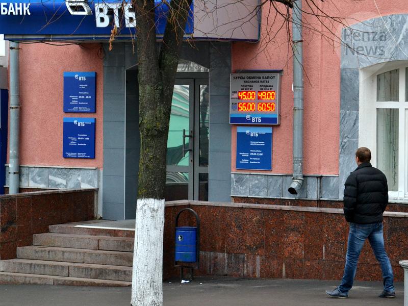 банк втб курсы валют на сегодня