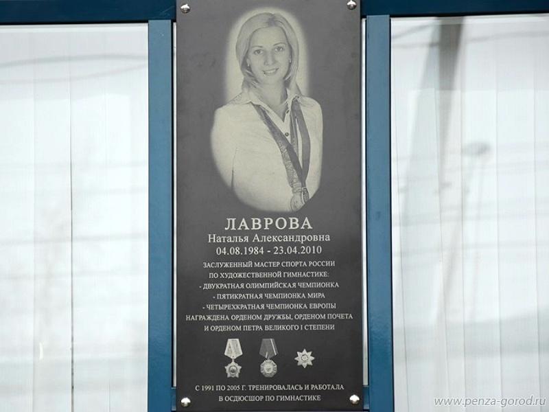ВПензе откроют мемориальную доску памяти Натальи Лавровой