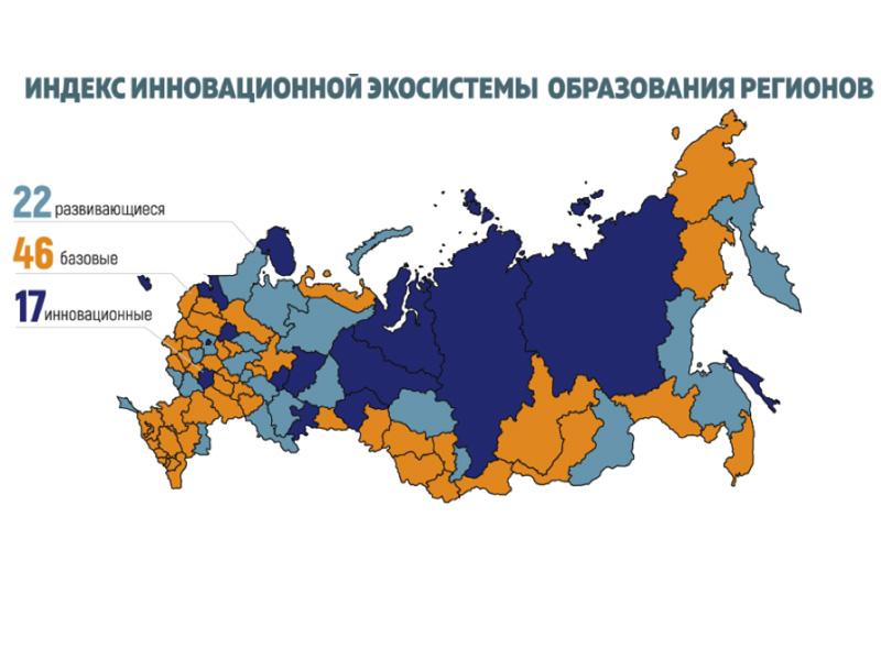 Москва стала первой среди регионов, внедряющих инновации вшколах