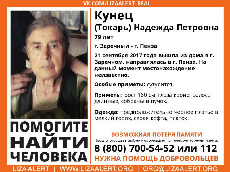 79-летняя Надежда Кунец выехала изЗаречного вПензу ипропала