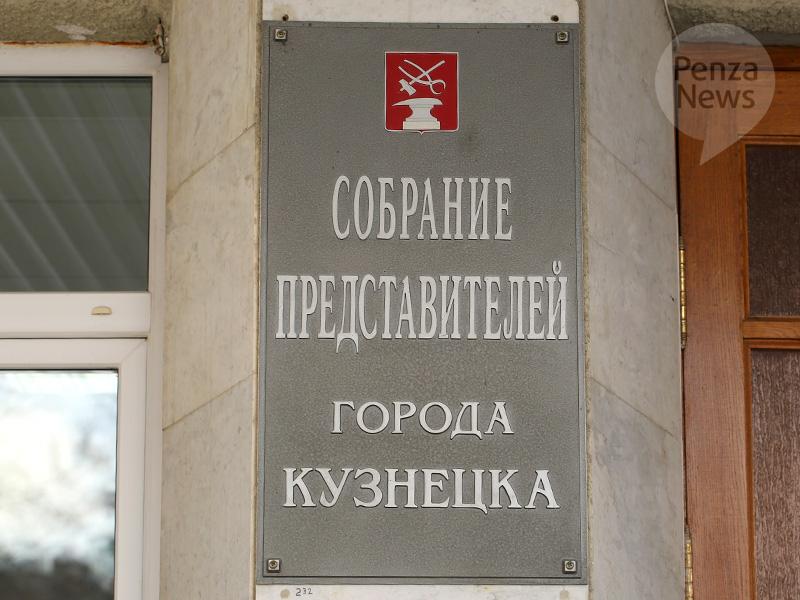 ВКузнецке 4 депутата подали недостоверные сведения одоходах