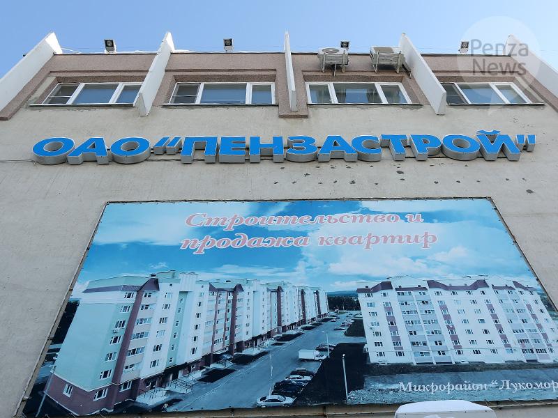 пензастрой банкротство 2016 дольщики отзывы новоказанская