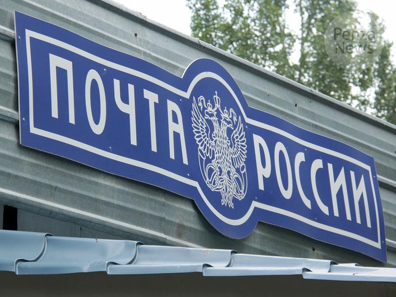 ВПензенской области начальника почтового отделения оштрафовали за разрушение документов