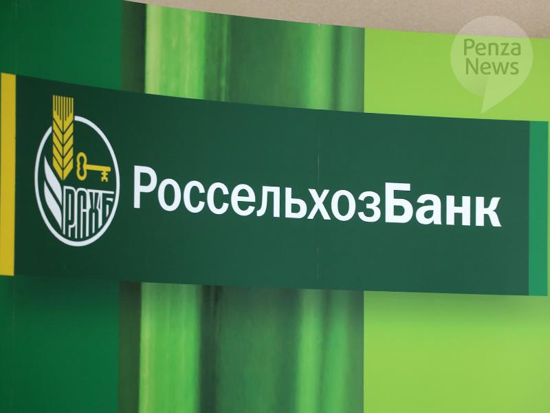 Россельхозбанк снизил ставки ипотеки: условия