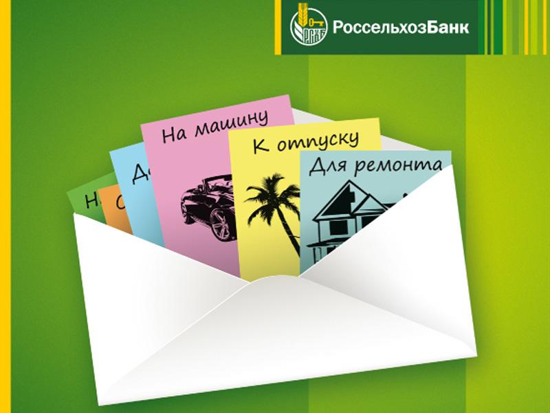 сельхозбанк потребительский кредит для пенсионеров как подать заявку на кредит в почта банк чтобы одобрили
