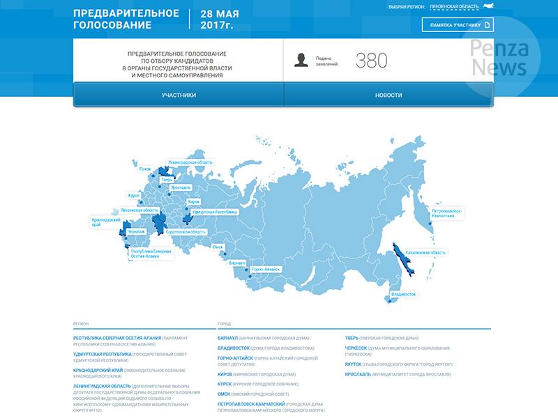 Партия «Единая Россия» открыла сайт с информацией о праймериз