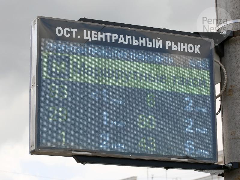 Первое электронное табло вПензе было установлено наостановке «Центральный рынок»