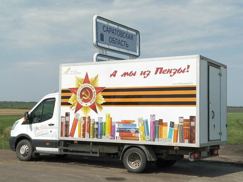 Пензенская библиотека заявила проект на соискание премии Минобороны