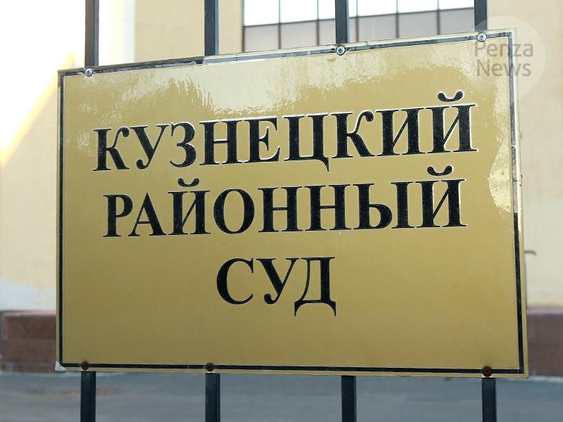 Суд в Кузнецке обязал снести путепровод над железной дорогой