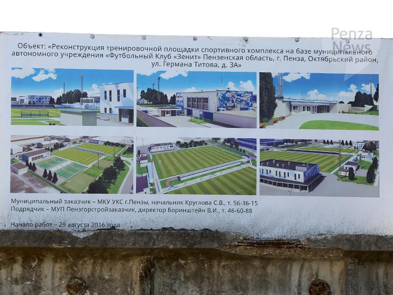 Кувайцев поручил ускорить работы пореконструкции стадиона «Зенит»
